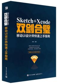 Sketch+Xcode双剑合壁:移动UI设计师快速上手指南
