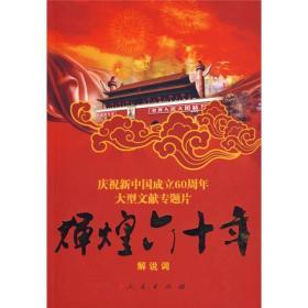 庆祝新中国成立60周年大型文献专题片:辉煌六十年-解说词