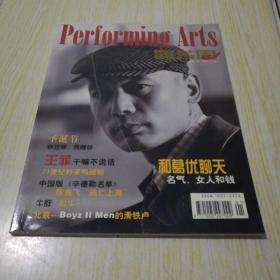 演艺圈 都市娱乐画刊 1999年第1期 封面  葛优
