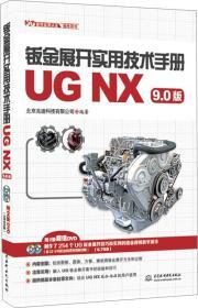 钣金展开实用技术手册(UG NX 9.0版)/UG软件应用认证指导用书