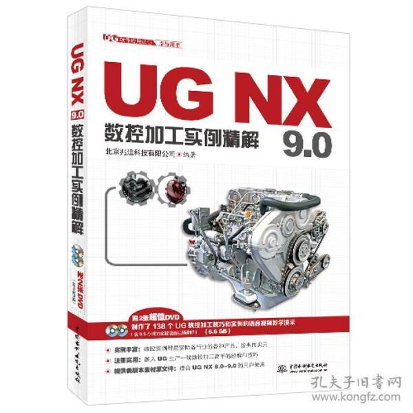 UG NX 9.0数控加工实例精解