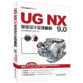 UG NX 9.0钣金设计实例精解