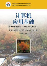 计算机应用基础-(Windows 7+Office 2010)