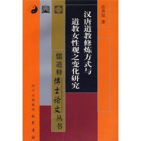 汉唐道教修炼方式与道教女性观之变化研究