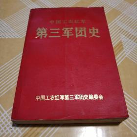 中国工农红军第三军团史