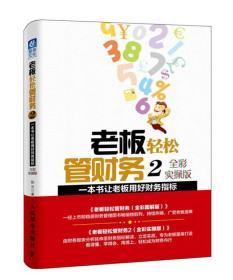 老板轻松管财务(全彩实操版)(2)一本书让老板用好财务指标 陈光 著