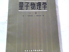 量子物理学(上册) 16开
