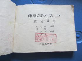 连环画:雌雄剑恩仇录(二)——遭诬蒙冤
