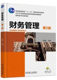 财务管理(第2版)