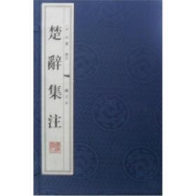 楚辞集注(图文本)
