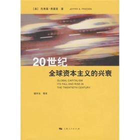【二手包邮】20世纪全球资本主义的兴衰 杰弗里﹒弗里登 上海人民