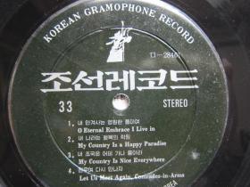 原版朝鲜唱片   5   有塑料外套