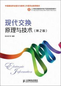 现代交换原理与技术第二2版 陈永彬 人民邮电出版社 97871153