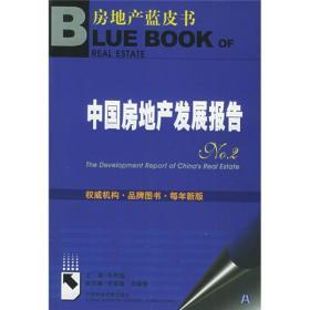 中国房地产发展报告NO.2