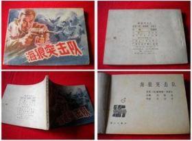 《海浪突击队》漓江1982.8一版一印47万册,343号,连环画