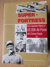 超堡队:美军第20航空 队与中国人民共同抗战图集 下册 II 英文版