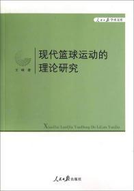 正版sh-9787511523297-现代篮球运动的理论研究