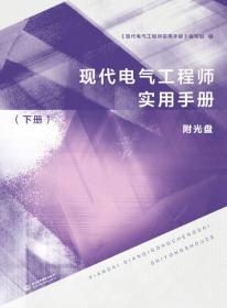 现代电气工程师实用手册(下册)