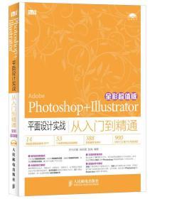 Photoshop+Illustrator平面设计实战从入门到精通 杨雨濛, 赵青著