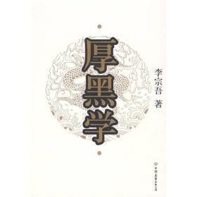 厚黑学(全集典藏版)
