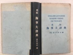 英和海事大辞典