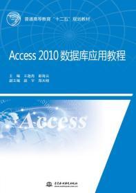 """Access 2010数据库应用教程/普通高等教育""""十二五""""规划教材"""