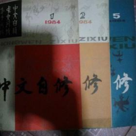 《中文自修》。(1,2,5)三本合售