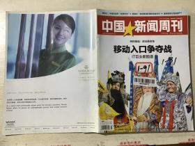 中国新闻周刊(2014年第3期,总645期)