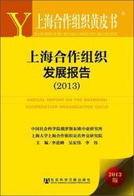 上海合作组织黄皮书:上海合作组织发展报告(2013)