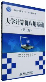 大学计算机应用基础 第二版