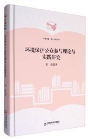 中国书籍·学术之星文库:环境保护公众参与理论与实践研究