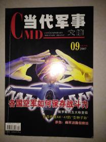 当代军事(2007.09)