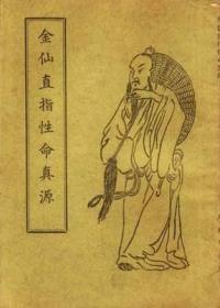 清◑闵小艮审定  吴心香氏撰述《金仙直指性命真源》