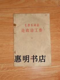 毛泽东同志论政治工作[32开 馆藏书]