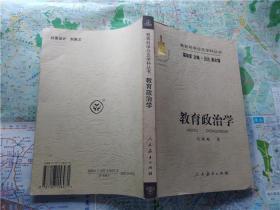 教育政治学  (作者马凤岐签赠钤印本)
