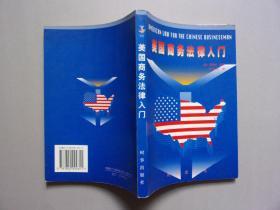美国商务法律入门