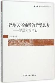 汉地民俗佛教的哲学思考:以唐宋为中心