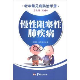老年常见病防治手册-慢性阻塞性肺疾病