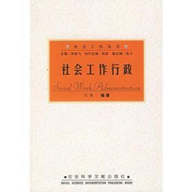社会工作行政(社会工作丛书)