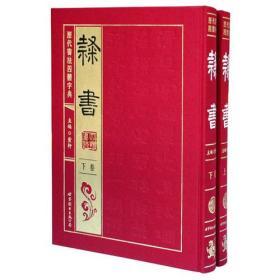 历代书法四体字典·隶书卷(全2册 精装)