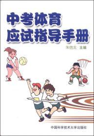 中考体育应试指导手册