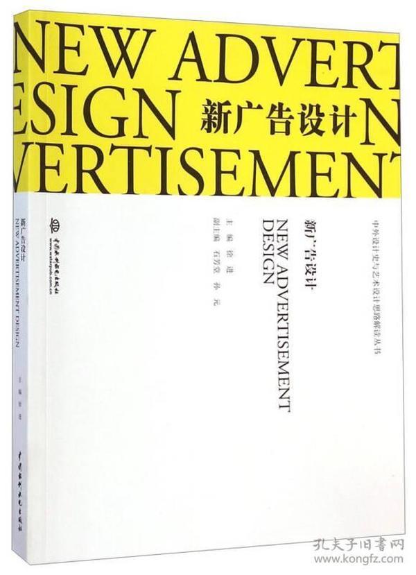 中外设计史与艺术设计思路解读丛书:新广告设计