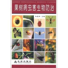 果树病虫害生物防治