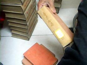 鲁迅全集,13.东北48年版