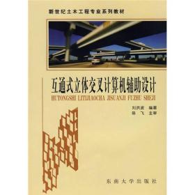 新世纪土木工程专业系列教材:互通式立体交叉计算机辅助设计