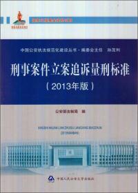 刑事案件立案追诉量刑标准(2013年版)