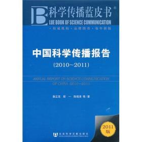 科学传播蓝皮书:中国科学传播报告(2010-2011)(2011版)