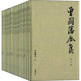 新书--曾国藩全集共2箱(全31册)(精装)