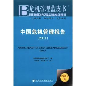 危机管理蓝皮书:中国危机管理报告(2011)(2011版)