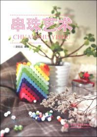 正版ey-9787517024347-串珠艺术